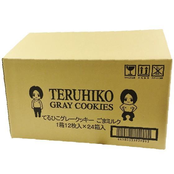 てるひこグレークッキー(ごまミルク味) 段ボール箱買い 24箱入 teruhiko 02