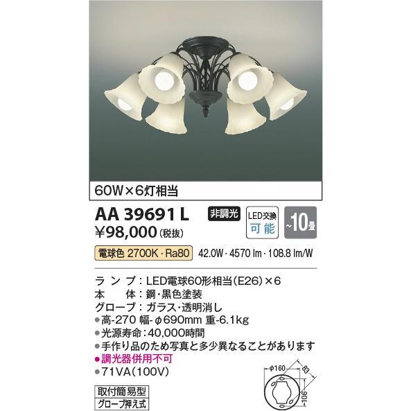 シャンデリアRegine レジーネ直付シャンデリア[LED電球色][〜10畳]AA39691L