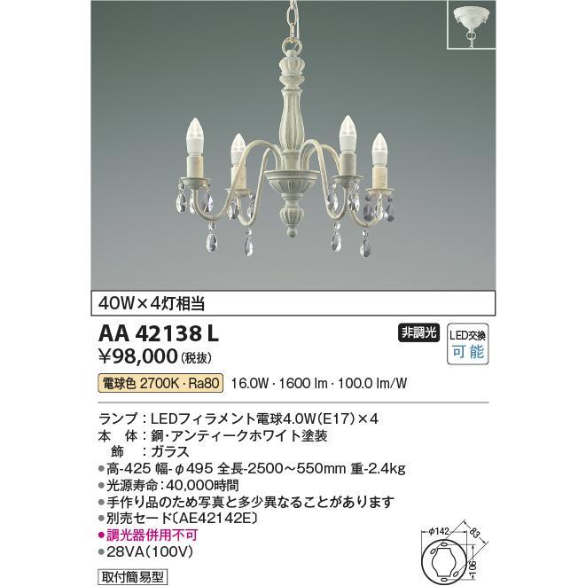 シャンデリアShabbylier シャビリアチェーン吊シャンデリア[LED電球色]AA42138L