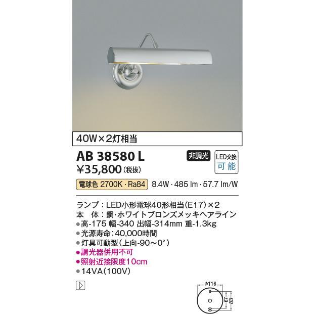 ブラケットピクチャーライト[LED電球色]AB38580L ブラケットピクチャーライト[LED電球色]AB38580L