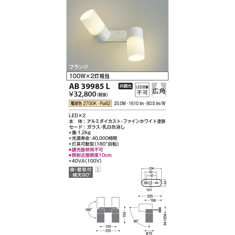 直付スポットライトFine白いフランジタイプスポットライト[LED電球色]AB39985L 直付スポットライトFine白いフランジタイプスポットライト[LED電球色]AB39985L 直付スポットライトFine白いフランジタイプスポットライト[LED電球色]AB39985L 8f6