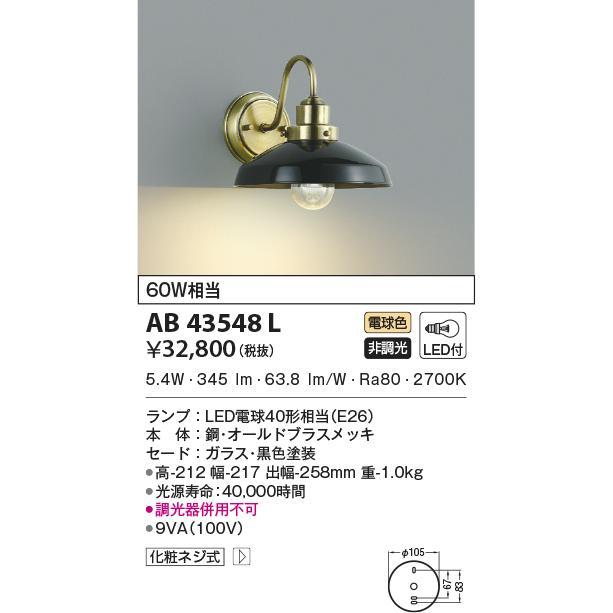 ブラケットブラケット[LED電球色]AB43548L ブラケットブラケット[LED電球色]AB43548L
