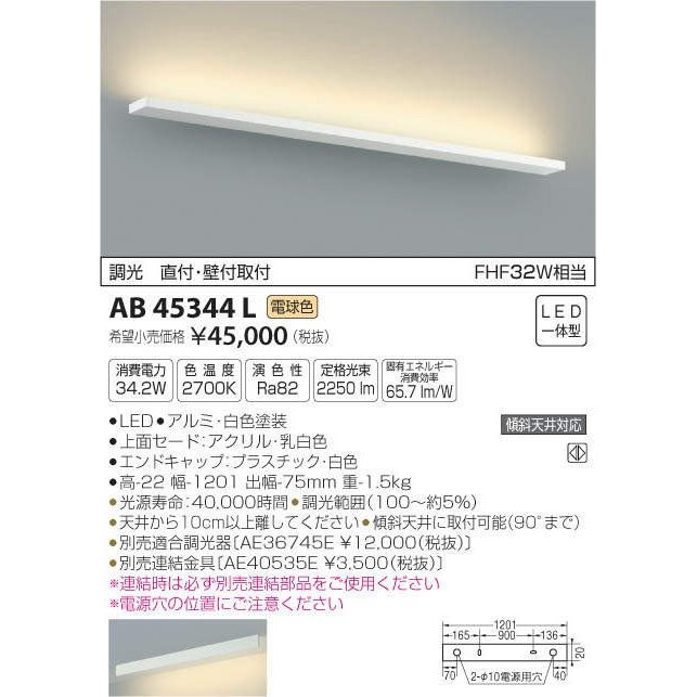 ブラケットLiminiリミニ調光対応ブラケット[LED電球色][ホワイト]AB45344L
