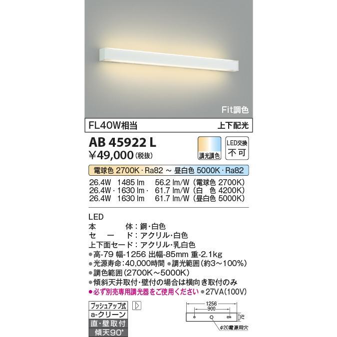 ブラケットA.F.lightFit調色高天井用ブラケット[LED][ホワイト]AB45922L