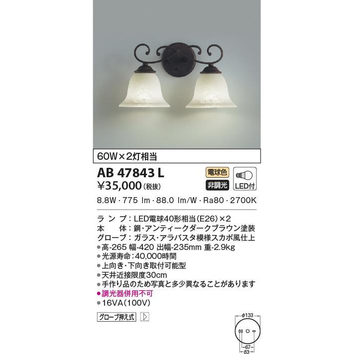 ブラケットLATINITA ラティニタブラケット[LED電球色]AB47843L ラティニタブラケット[LED電球色]AB47843L