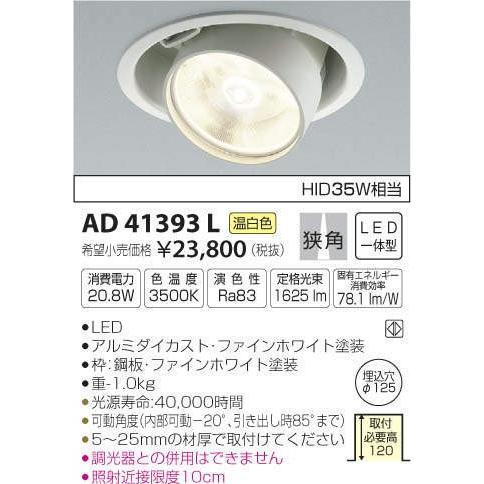 ダウンライトcleady fullyユニバーサルダウンライト[LED温白色][ファインホワイト]AD41393L