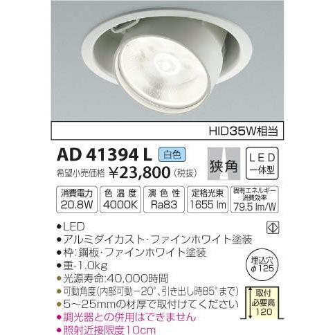 ダウンライトcleady fullyユニバーサルダウンライト[LED白色][ファインホワイト]AD41394L