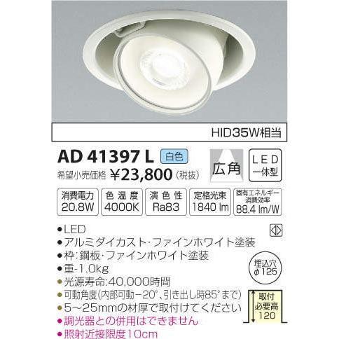 ダウンライトcleady fullyユニバーサルダウンライト[LED白色][ファインホワイト]AD41397L