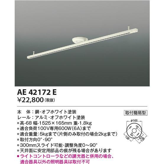 AE42172E ロングタイプ ダクトレール 1525mm 簡易取付型スライドコンセント [オフホワイト] あすつく コイズミ照明