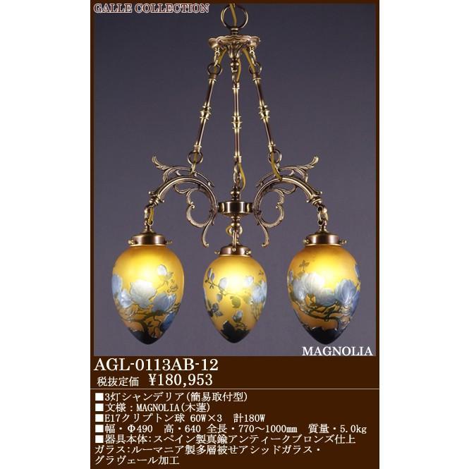 シャンデリアGALLE COLLECTION ガレ・コレクションMAGNOLIA(木蓮)3灯シャンデリアアンティークブロンズAGL-0113AB-12