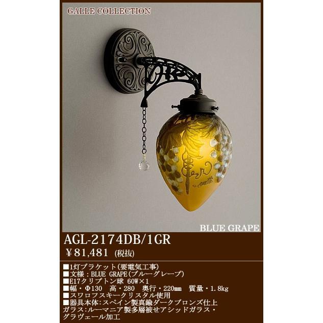ブラケットGALLE COLLECTION ガレ・コレクション青 GRAPE(ブルーグレープ)ブラケットダークブロンズAGL-2174DB1GR