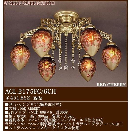 シャンデリアGALLE COLLECTION ガレ・コレクション赤 CHERRY(レッドチェリー)6灯シャンデリアフレンチゴールドAGL-2175FG6CH
