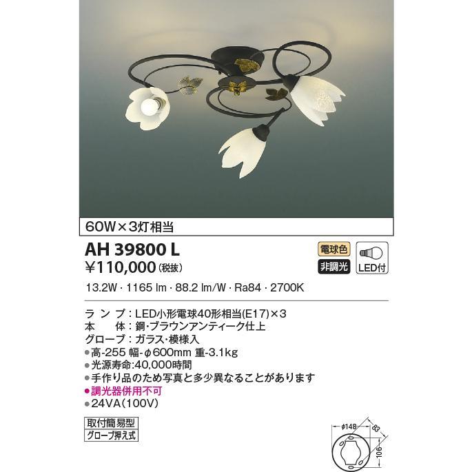 シャンデリアilum ITALYSpirale スピラーレ直付シャンデリア[LED電球色]AH39800L