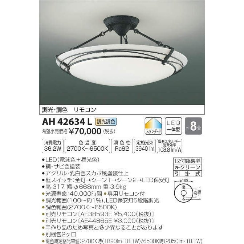 シャンデリアARDITO アルディート調光・調色タイプシャンデリア[LED昼光色〜電球色][〜8畳]AH42634L