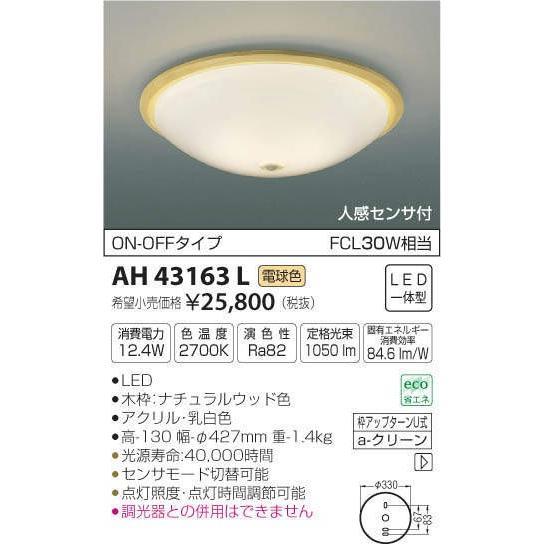 シーリングライト人感センサ付小型シーリングライト[LED電球色]AH43163L