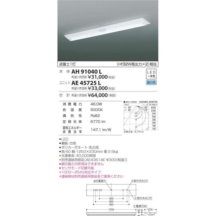 ベースライトcleady AD series無線連動式・人感センサ付逆富士・1灯用本体のみ[幅230mm]AH91040L