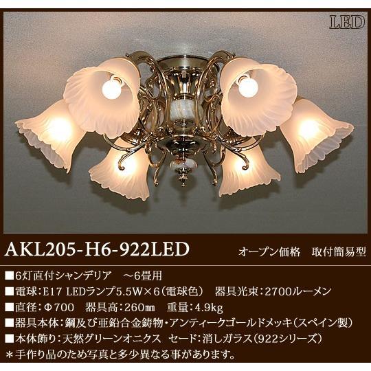 シャンデリアスペイン製SeriesAグリーンオニクス 922ガラス6灯直付シャンデリア [LED電球色][〜6畳]AKL205-H6-922LED
