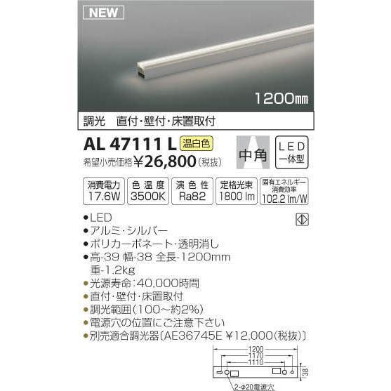 ベースライト調光可能タイプミドルパワー間接照明ラインライト[LED温白色]AL47111L ベースライト調光可能タイプミドルパワー間接照明ラインライト[LED温白色]AL47111L ベースライト調光可能タイプミドルパワー間接照明ラインライト[LED温白色]AL47111L 18c