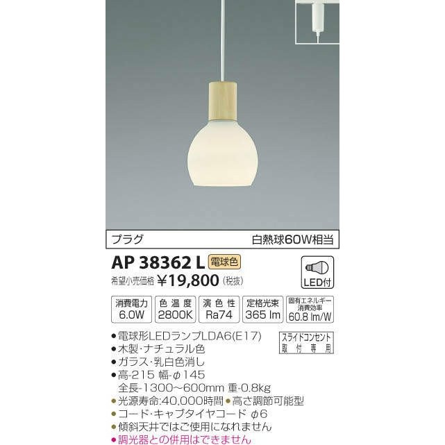 配線ダクトレール用ペンダントKOHARU コハルプラグタイプコード吊ペンダント[LED電球色]AP38362Lあすつく