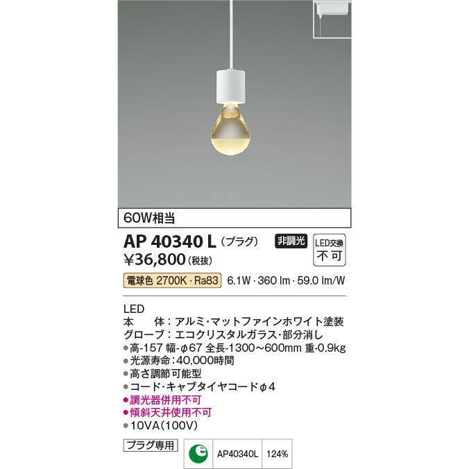 配線ダクトレール用ペンダントTearyティアリープラグタイプコード吊ペンダント[LED電球色]AP40340L