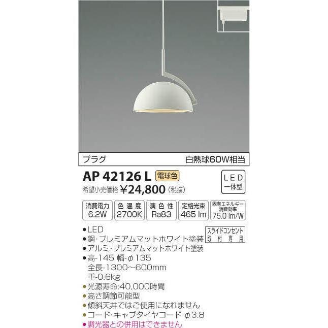 配線ダクトレール用ペンダントd-pendantディーペンダントプラグタイプコード吊ペンダント[LED電球色]AP42126L