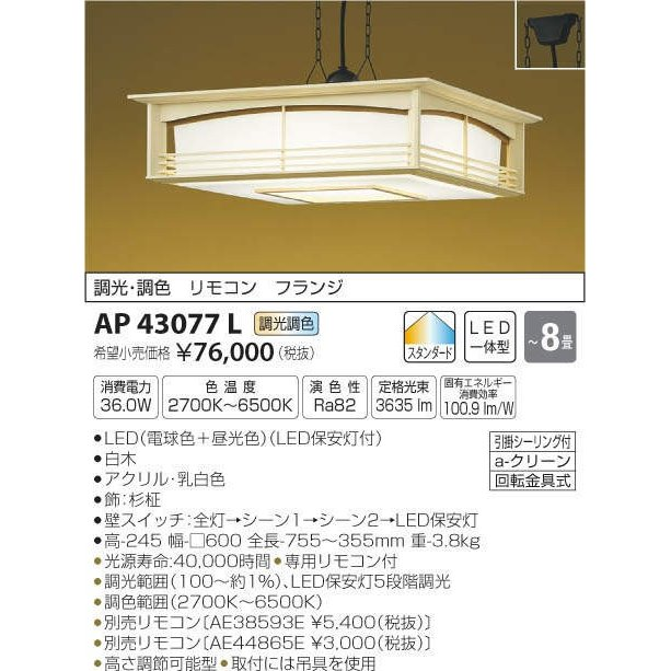 ペンダントライト調光・調色タイプ和風チェーン吊ペンダント[LED昼光色〜電球色][〜8畳]AP43077L