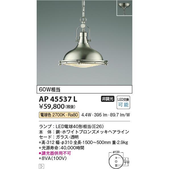 ペンダントライトSTEAMER スチーマーチェーン吊ペンダント[LED電球色][ホワイトブロンズ]AP45537L スチーマーチェーン吊ペンダント[LED電球色][ホワイトブロンズ]AP45537L