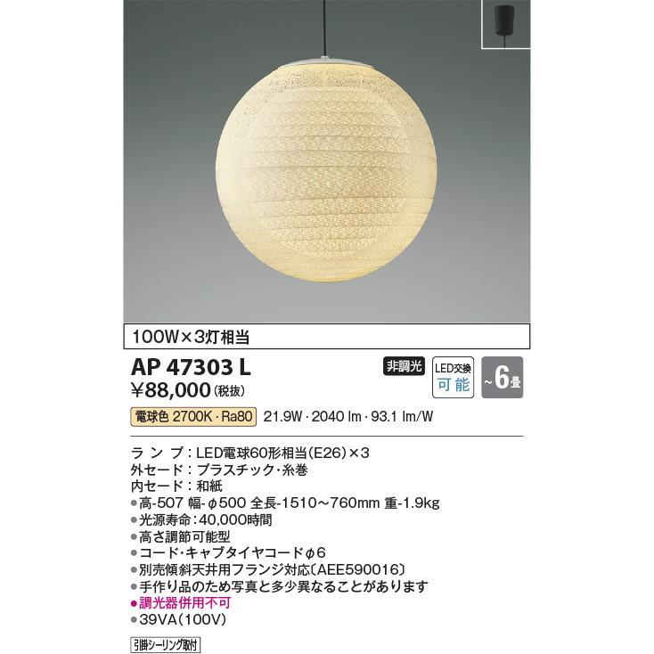 ペンダントライト玉響 たまゆらコード吊ペンダント[LED電球色]AP47303L