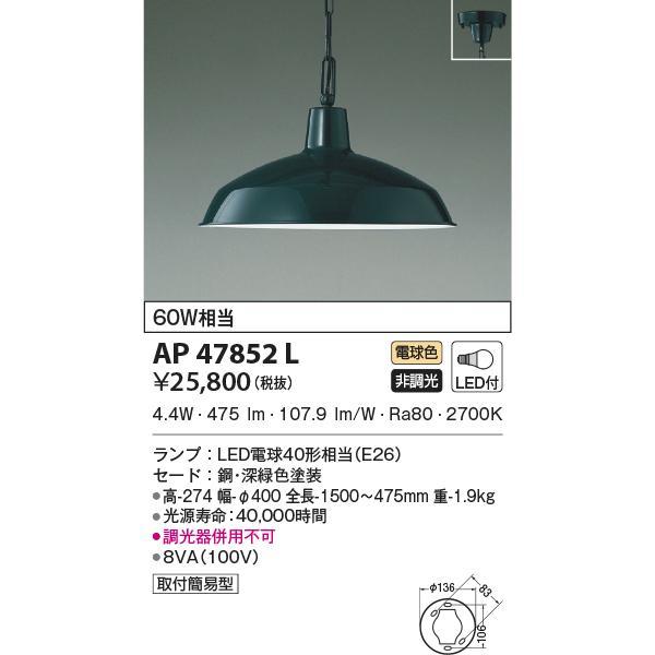 ペンダントライトヴィンテージスタイルチェーン吊ペンダント[LED電球色]AP47852L