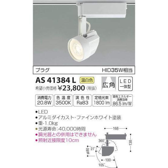 配線ダクトレール用スポットライトcleady fullyプラグタイプスポットライト[LED温白色][ファインホワイト]AS41384L