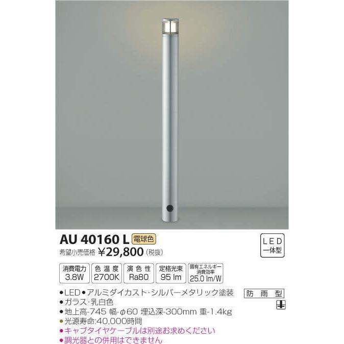 屋外用ライトアウトドアポールライト[LED電球色][シルバーメタリック]AU40160L