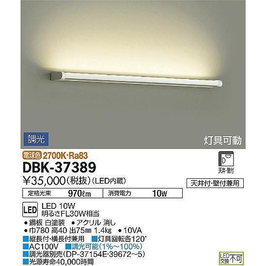 ブラケット調光対応ブラケットライト[LED電球色]DBK-37389