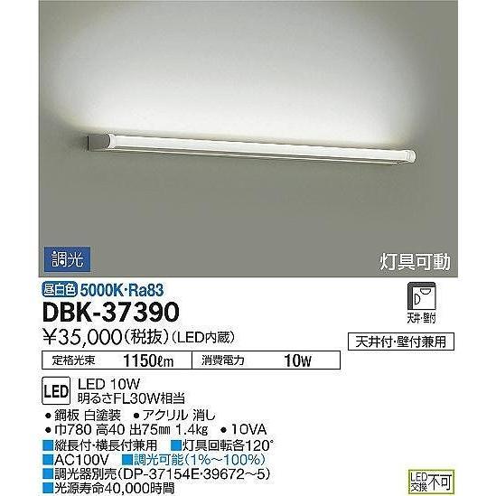 ブラケット調光対応ブラケットライト[LED昼白色]DBK-37390