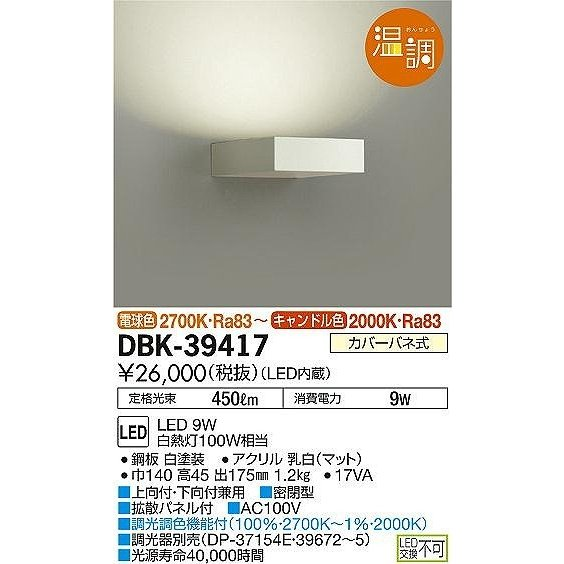 ブラケット温調ブラケットライト[LED電球色〜キャンドル色]DBK-39417 ブラケット温調ブラケットライト[LED電球色〜キャンドル色]DBK-39417