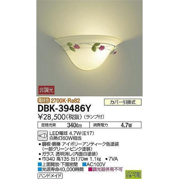ブラケットアイボリーアンティーク色塗装ブラケットライト[LED電球色]DBK-39486Y ブラケットアイボリーアンティーク色塗装ブラケットライト[LED電球色]DBK-39486Y