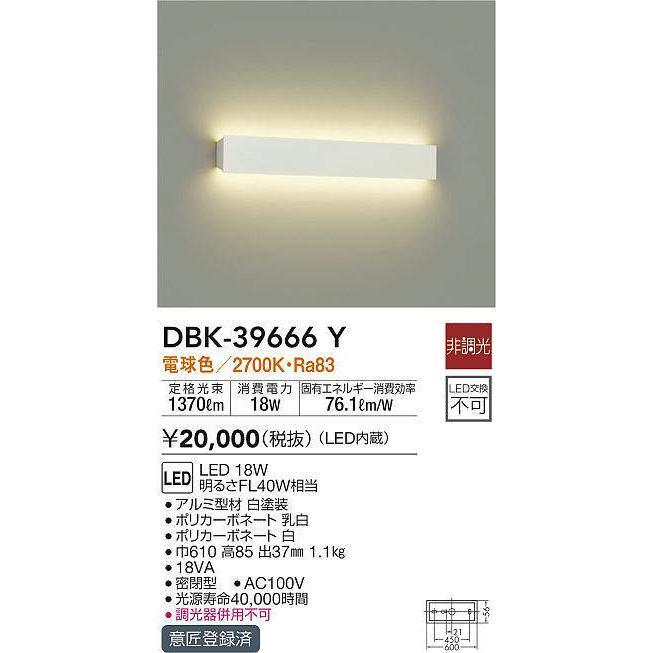 ブラケットブラケットライト[LED電球色]DBK-39666Y