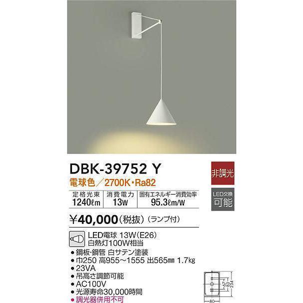 ブラケット拭抜け・傾斜天井壁面取付コード吊ペンダント[LED電球色][ホワイト]DBK-39752Y