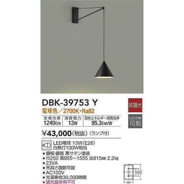 ブラケット拭抜け・傾斜天井壁面取付コード吊ペンダント[LED電球色][ブラック]DBK-39753Y