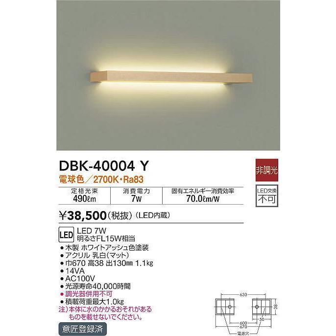 ブラケットお気に入りの小物を飾れる棚照明[LED電球色]DBK-40004Y
