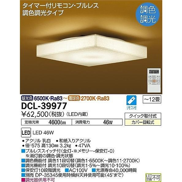 シーリングライト和風調色・調光タイプシーリングライト[LED][〜12畳]DCL-39977 シーリングライト和風調色・調光タイプシーリングライト[LED][〜12畳]DCL-39977 シーリングライト和風調色・調光タイプシーリングライト[LED][〜12畳]DCL-39977 b6a