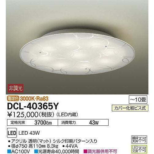 シーリングライトサークルクロスシリーズ 内山章一シーリングライト[LED電球色][〜10畳]DCL-40365Y