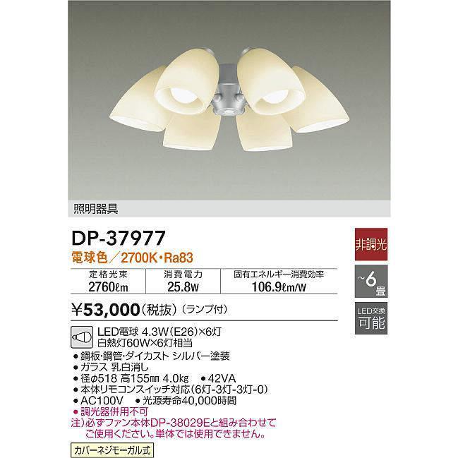 シーリングファンシルバーM専用シャンデリア[LED電球色][シルバー塗装]DP-37977 シーリングファンシルバーM専用シャンデリア[LED電球色][シルバー塗装]DP-37977