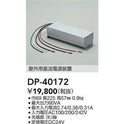 オプション曲面ライン照明屋外用電源装置DP-40172