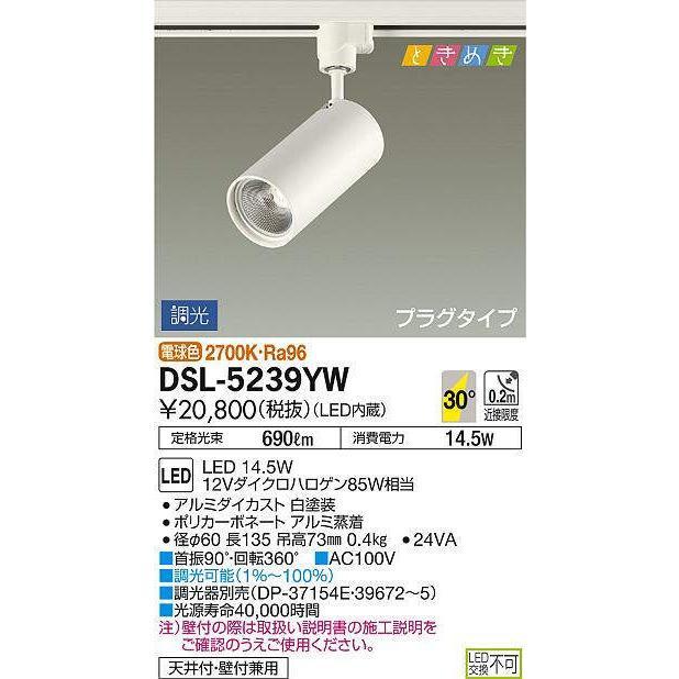 配線ダクトレール用スポットライトときめき 配線ダクトレール用スポットライトときめき 調光可能型プラグタイプスポットライト[LED電球色][ホワイト]DSL-5239YW