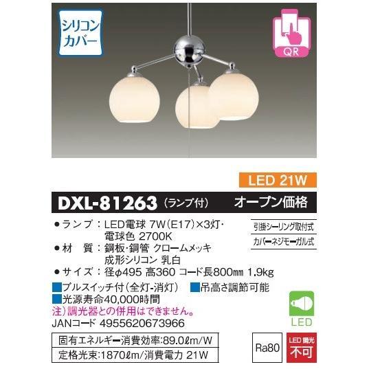 シャンデリアシリコンカバーコード吊シャンデリア[LED電球色]DXL-81263