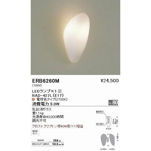 ブラケットブラケット[LED電球色]ERB6260M ブラケットブラケット[LED電球色]ERB6260M