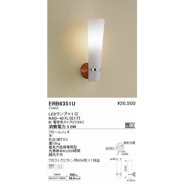 ブラケットブラケット[LED電球色]ERB6351U ブラケットブラケット[LED電球色]ERB6351U