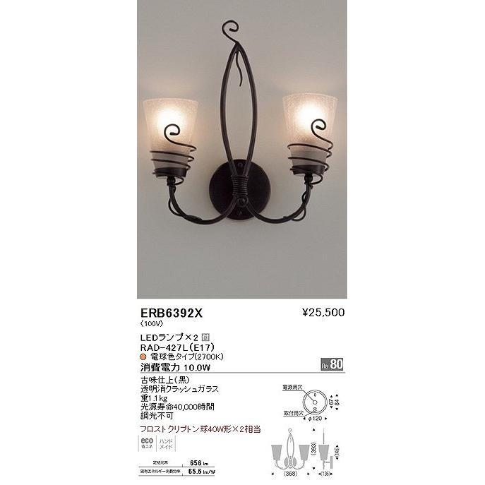 ブラケットブラケット[LED電球色]ERB6392X ブラケットブラケット[LED電球色]ERB6392X