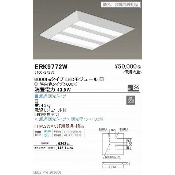 ベースライトLEDZ SD SD 450シリーズ直付スクエアベースライト[LED昼白色5000K]ERK9772W