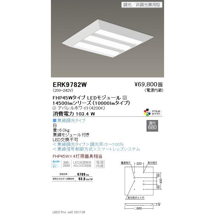 ベースライトLEDZ SD 600シリーズ直付スクエアベースライト[LEDアパレルホワイト4200K]ERK9782W